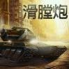 幽水军团(原梦想军团)开始招人 - 最后发表由 2005.2.12